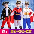 萬聖節兒童服裝男童cospaly海盜國王角色扮演王子衣服錶演套裝大宅女韓國館