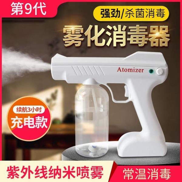 手持藍光納米噴霧消毒槍無線噴霧器升級充電式手提霧化機消毒殺菌快速出貨