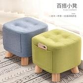 小凳子家用創意布藝板凳時尚客廳沙發凳實木矮凳【聚寶屋】