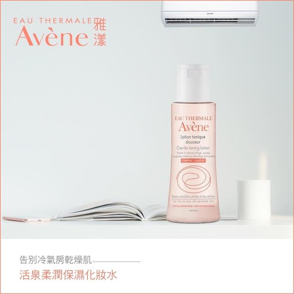 Avene雅漾 活泉柔潤保濕化妝水 200ml 買一送一組【德芳保健藥妝】