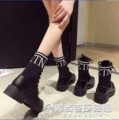 休閒時尚馬丁靴女新款秋季網紅百搭粗跟學院風襪靴機車短靴潮 時尚芭莎