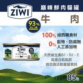 【毛麻吉寵物舖】ZiwiPeak巔峰 93%鮮肉無穀貓主食罐-牛肉-85g 貓罐頭