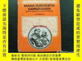 二手書博民逛書店Maha-Subhasita-Samgrahah罕見; anthology of delightful verse