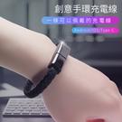 【現貨12H出貨】快充便攜式手環充電線 適用於安卓/蘋果/type-c