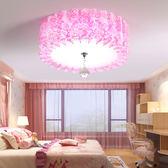 浪漫田園主臥室燈溫馨粉色led吸頂燈【轉角1號】