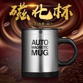自動攪拌杯不銹鋼自動攪拌杯磁化杯創意懶人泡咖啡奶磁力電動牛奶飲料馬克杯 伊蘿 99免運