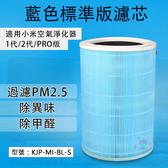 一般標準版濾芯 適用小米空氣淨化器1代/2代/PRO版 活性碳 除異味 濾網耗材 KJP-MI-BL-S