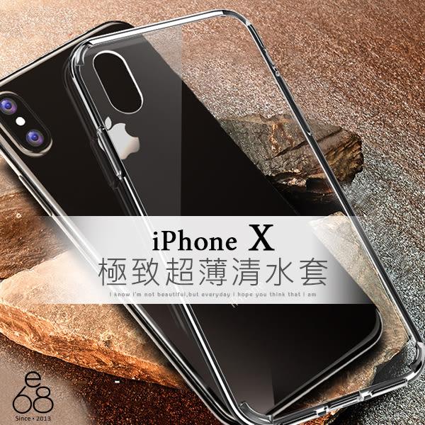 超薄 透明 iPhone X 手機殼 iX 軟殼 隱形 保護套 裸機感 iPhoneX 保護殼 果凍套