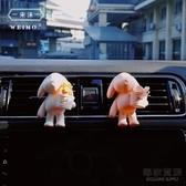 出風口裝飾垂耳兔車載香水汽車空調香氛擴香石香薰擺件【毒家貨源】