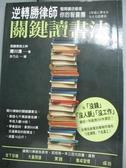 【書寶二手書T5/心理_KST】逆轉勝律師關鍵讀書法,整間書店都是你的智囊團_間川清,  許乃云