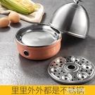 蒸蛋器 名友蒸蛋器煮蛋器家用自動斷電小型...