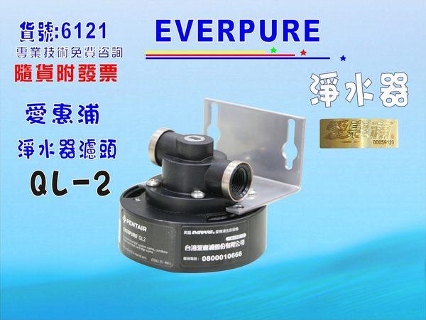 【七星淨水】愛惠浦QL2濾頭Everpure濾心.濾水器.過濾器.另售S104、H104、BH2、MC2.貨號6121