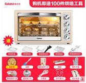 格蘭仕烤箱家用小型烘焙多功能迷你全自動大容量電烤箱 【熱賣新品】 LX