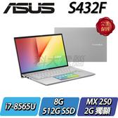 【ASUS華碩】S432FL-0092S8565U 銀定了 ◢14吋窄邊框雙螢幕輕薄筆電 ◣