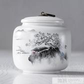 茶葉罐陶瓷大號半斤裝儲存罐密封罐普洱紅茶綠茶茶罐包裝 韓慕精品