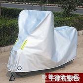 車罩  踏板摩托車車罩電動車電瓶罩防曬防雨罩加厚布125車防雪防塵套罩igo  歐韓流行館