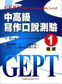 (二手書)中高級英語寫作口說測驗(1)(書+MP3)