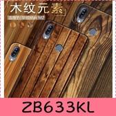 【萌萌噠】ASUS ZenFone Max M2 ZB633KL  純色簡約款 仿木紋大理石彩繪保護殼 全包軟殼 手機殼