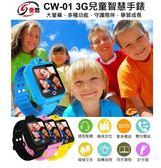 【小樺資訊】開發票 最新 IS 愛思 CW-01 3G兒童智慧手錶 精準定位 聯發科CPU 緊急電話 遠程監聽