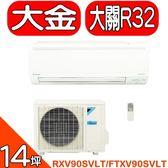 《再打X折可議價》DAIKIN大金【RXV90SVLT/FTXV90SVLT】《變頻》+《冷暖》分離式冷氣