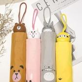 簡約可愛卡通折疊輕便小清新晴雨兩用兒童雨傘韓國三折傘學生男女