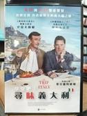 挖寶二手片-P02-081-正版DVD-電影【享受吧!尋味義大利 】史帝夫庫根 羅伯布萊頓(直購價)海報是影