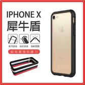 【犀牛盾】iPhone 7(+)/8(+)/X 手機殼CrashGuard防摔邊框框殼 C34 矽膠保護 蜂巢設計 抗摔-Q哥