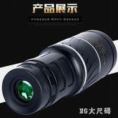 大口徑單筒望遠鏡高清高倍微光夜視便攜兒童成人演唱會眼鏡 QG3814『M&G大尺碼』