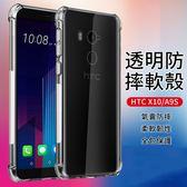 四角加厚 HTC ONE X10 A9S 手機殼 空壓殼 透明 冰晶護盾 保護殼 全包 防摔殼 大氣墊 軟殼 保護套