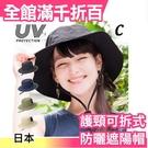 日本原裝 CabloCamurie 護頸防曬遮陽帽 可拆式 後頸遮陽 夏季涼感 淑女摺疊帽 【小福部屋】