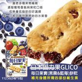 日本固力果Glico每日果實(黑棗&藍莓)餅乾(包)