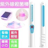 【Love Shop】S9003 手持紫外線殺菌棒 UV-C紫外線消毒棒 /除螨滅菌消毒器/一次性口罩消毒/除菌器