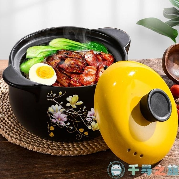 砂鍋燉鍋煲湯煤氣灶耐熱瓦罐陶瓷鍋湯鍋【千尋之旅】