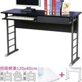 Homelike 查理120x40工作桌亮面烤漆-附抽屜.鍵盤架 桌面-白 / 桌腳