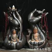陶瓷香爐倒流香薰爐如來佛手觀音檀香爐創意香道大號紫砂擺件 『歐韓流行館』