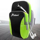 運動臂包手機健身裝備大容量款免運直出 交換禮物