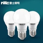 led燈泡 家用e27螺口單燈節能電燈泡光源樓道走廊超亮球泡燈