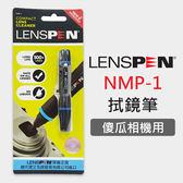 【現貨】鏡頭拭鏡筆 公司貨 NMP-1 LENSPEN 正貨 絕非仿品 鏡頭筆 清潔筆 類單 GOPRO (0.8CM)