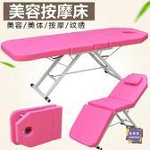 美容床 高檔 美容床 可折疊紋繡按摩推拿微整注射床紋身床椅T 3色