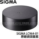 SIGMA LC964-01 / 964-01 原廠鏡頭蓋套 (3期0利率 免運 恆伸公司貨) 適用 14-24mm F2.8 DG HSM Art