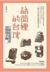 話筒裡的台灣:從摩斯電報到智慧型手機