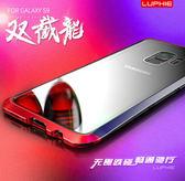 三星 S9 Plus 手機殼 透明鋼化玻璃後蓋 保護套 金屬邊框 防摔殼 金屬保護殼 金屬殼 邊框 S9+ S9