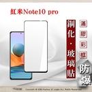 【現貨】MIUI 紅米 Note10 Pro 2.5D滿版滿膠 彩框鋼化玻璃保護貼 9H 螢幕保護貼 鋼化貼 強化玻璃