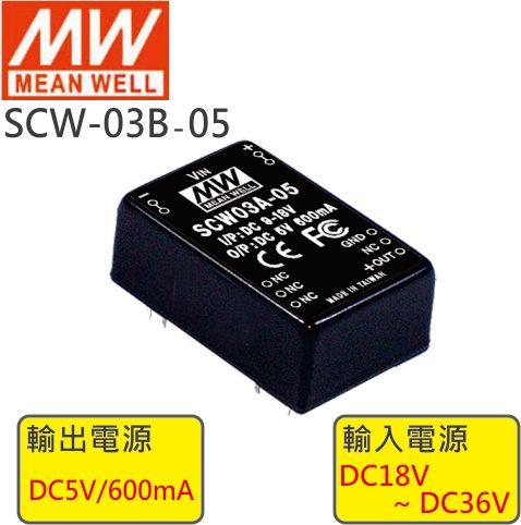 明緯MW 5V/0.6A/3W SCW03B-05 DC-DC電壓轉換器