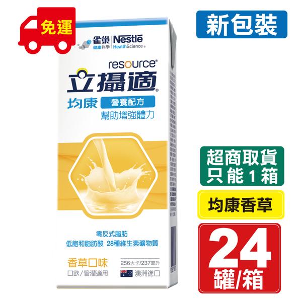 雀巢 立攝適 均康營養均衡配方 香草口味 237mlX24入 口飲管灌皆適宜 幫助增強體力 專品藥局