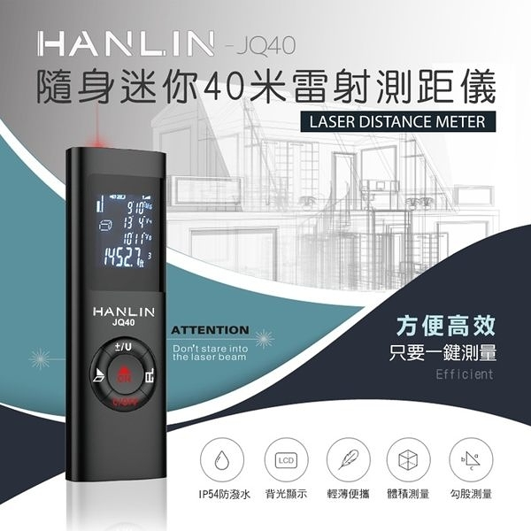 【晉吉國際】HANLINHANLINHANLIN-JQ40 房仲必備迷你雷射測距儀