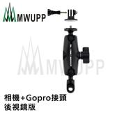 【南紡購物中心】五匹MWUPP摩托車架-相機+Gopro接頭-後視鏡