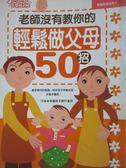 【書寶二手書T7/家庭_MOJ】老師沒教你的-輕鬆做父母50招_奇蜜親子網