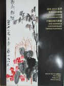 【書寶二手書T8/收藏_ZJZ】淳浩2012夏季醫術品拍賣會_中國近現代書畫_2012/7/27