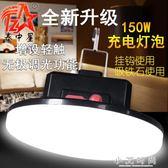 充電燈泡夜市擺攤地攤80W超亮強光戶外露營led照明燈 小艾時尚igo